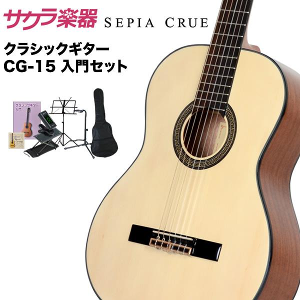 【クーポンで7%オフ!4月16日9時59分まで】クラシックギター SepiaCrue CG-15 初心者セット【セピアクルー 入門セット CG15】【発送区分:大型】