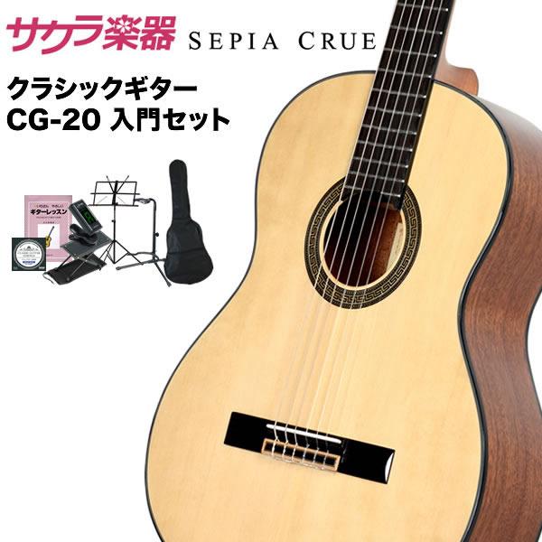 クラシックギター SepiaCrue CG-20 初心者セット【セピアクルー 入門セット CG20】【発送区分:大型 CG-20】, 昭和薬品eDrug:e26fe24e --- officewill.xsrv.jp