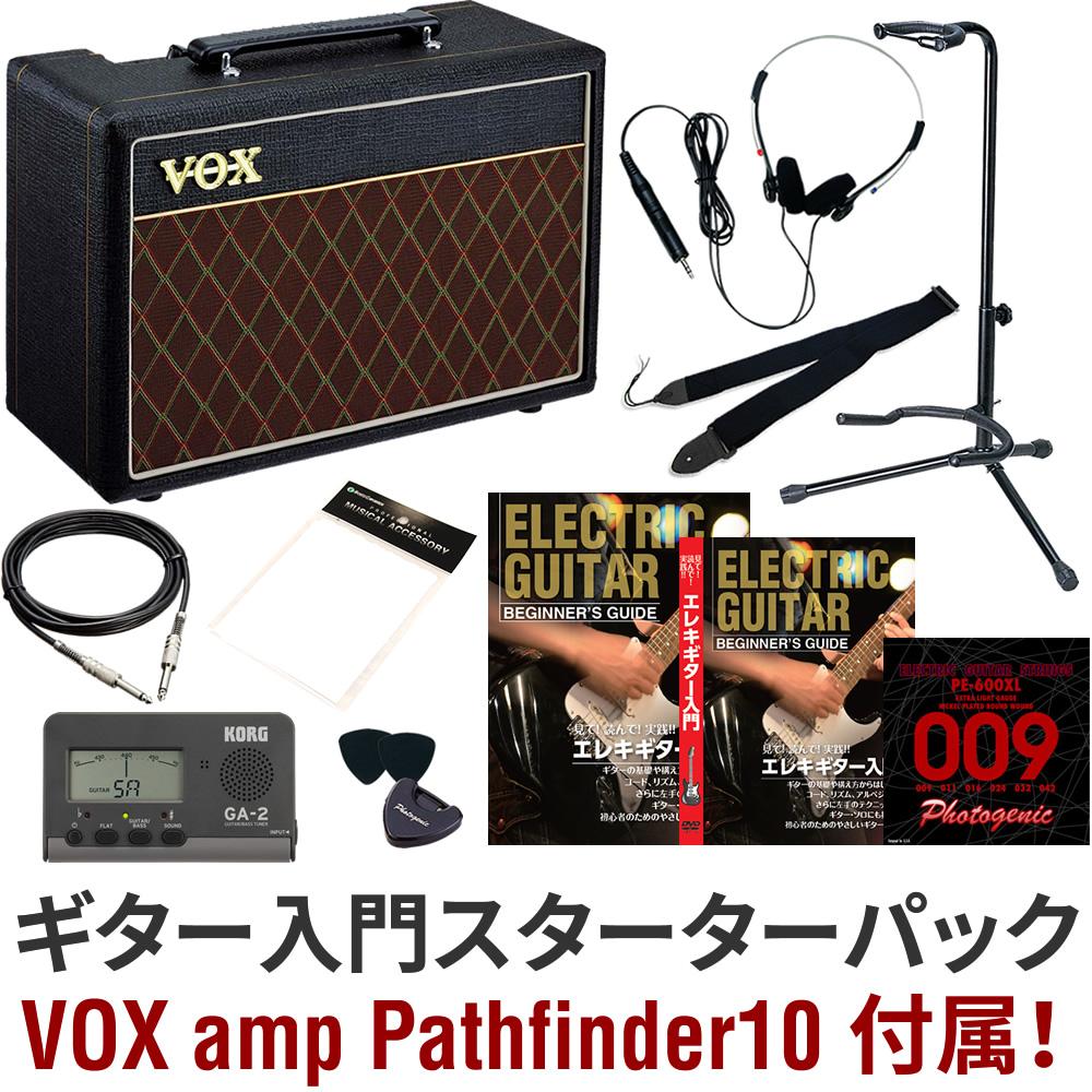 【今だけポイント5倍!12月2日9時59分まで】エレキギター用 入門セット VOX Pathfinder10 スターターパック (本体は付属しません)【初心者】