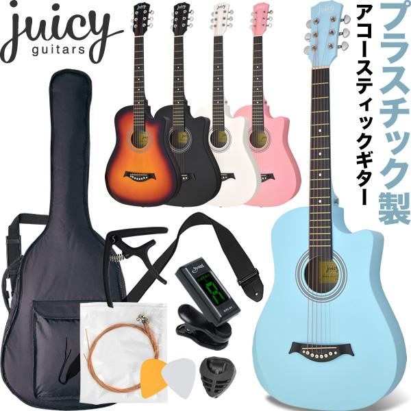 高い素材 送料無料 沖縄 離島を除く プラスチック製アコースティックギター 入門セット JUICY GUITARS JCG01S 初心者 ギター バーゲンセール JCG-01S 合成樹脂 アコギ