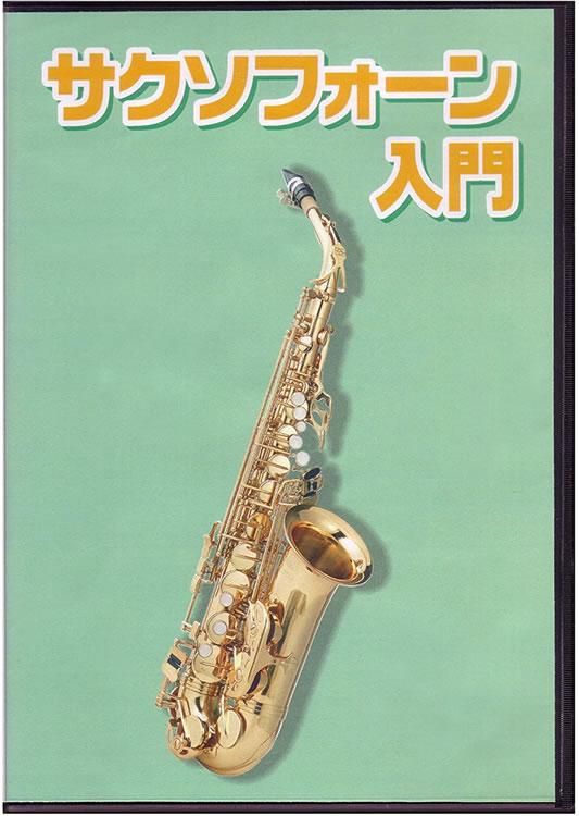送料無料 沖縄 上等 離島を除く 高い素材 サックス用教則DVD ゆうパケット対応 サクソフォン KDS-100 KDS100