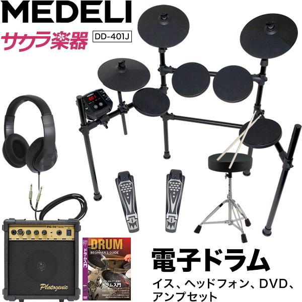 【タイムセール価格!さらにクーポンで7%オフ!3月11日1時59分まで】MEDELI KIT ドラム 電子ドラム イス、ヘッドフォン、DVD、アンプ、電子ドラムセット【メデリ DD401J 】 DIY デジタル DD-401J