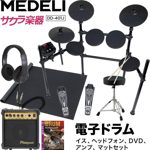 【今だけポイント5倍!12月2日9時59分まで】MEDELI 電子ドラム DD-401J DIY KIT イス、ヘッドフォン、DVD、アンプ、マット、電子ドラムセット【メデリ デジタル ドラム DD401J 】