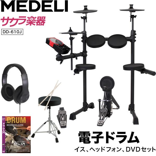 MEDELI 電子ドラム DD-610J DIY KIT イス、ヘッドフォン、DVD、電子ドラムセット【メデリ デジタル ドラム DD610J 】【発送区分:大型】