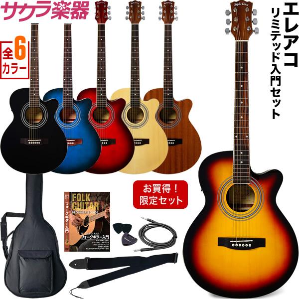 送料無料 売買 北海道 沖縄 離島を除く 代引き手数料無料 エレアコ Sepia Crue 数量は多 EAW-01 入門セット アコースティックギター 大型 リミテッドセット 初心者 アコギ EAW01 セピアクルー