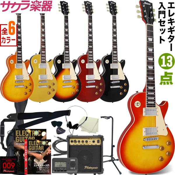 【今だけポイント5倍!12月2日9時59分まで】エレキギター レスポールタイプ Maison LP-28 13点初心者セット【今だけ教則DVD付き!】【ギター メイソン 入門セット LP28】【大型】