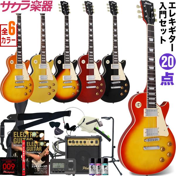 【今だけポイント5倍!12月2日9時59分まで】エレキギター レスポールタイプ Maison LP-28 20点初心者セット【今だけ譜面台付き!】【ギター メイソン 入門セット LP28】【大型】