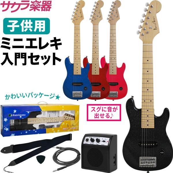 【今だけポイント5倍!3月2日9時59分まで】【今だけラッピング袋付き!】【今だけストラップ付き!】ミニギター ミニエレキギター セット MST-120S【子供用 キッズギター MST120S エレキ】