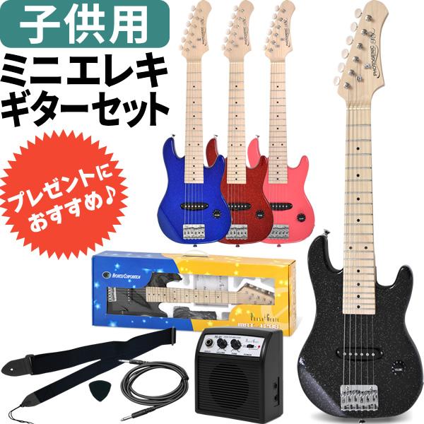【今だけポイント5倍!3月11日9:59まで】【今だけストラップ付き!】ミニギター ミニエレキギター セット MST-120S【MST120S 子供用 キッズギター 小さい 小型】