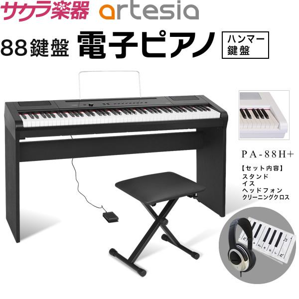電子ピアノ Artesia PA-88H 純正木製スタンド・イス・ヘッドフォン・クリーニングクロスセット【デジタルピアノ 88鍵盤 ハンマーキー アルテシア PA88H】【発送区分:大型 ※沖縄・離島は特殊送料】