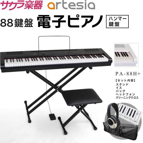 電子ピアノ Artesia PA-88H バッグ・スタンド・イス・ヘッドフォン・クリーニングクロスセット【デジタルピアノ 88鍵盤 ハンマーキー アルテシア PA88H】【発送区分:大型 ※沖縄・離島は特殊送料】