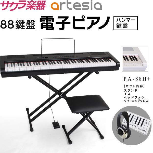 電子ピアノ Artesia PA-88H+ スタンド・イス・ヘッドフォン・クロスセット【デジタルピアノ 88鍵盤 ハンマーキー フルサイズ アルテシア PA88H PLUS プラス】【発送区分:大型 ※沖縄・離島は特殊送料】*