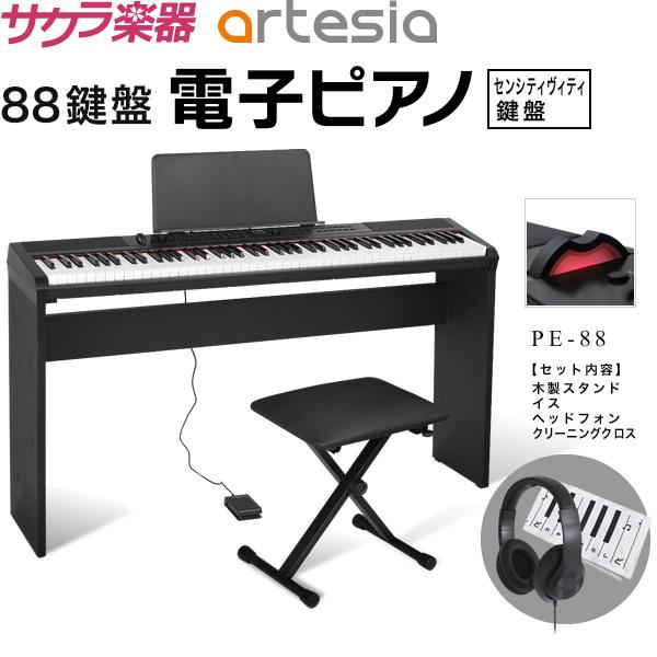 電子ピアノ Artesia PE-88 純正木製スタンド・イス・ヘッドフォン・クリーニングクロスセット【デジタルピアノ 88鍵盤 フルサイズ 初心者 キーボード PE88 アルテシア】【発送区分:大型 ※沖縄・離島は特殊送料】