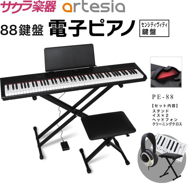 電子ピアノ Artesia PE-88 スタンド・イス×2・ヘッドフォン・クリーニングクロスセット【デジタルピアノ 88鍵盤 フルサイズ 初心者 キーボード PE88 アルテシア】【発送区分:大型 ※沖縄・離島は特殊送料】