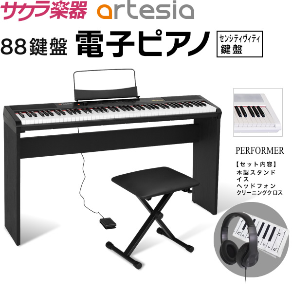 電子ピアノ Artesia PERFORMER 純正木製スタンド・イス・ヘッドフォン・クリーニングクロスセット【デジタルピアノ 88鍵盤 セミウェイトキー アルテシア パフォーマー】【発送区分:大型 ※沖縄・離島は特殊送料】