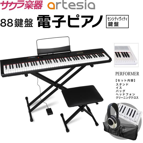 電子ピアノ Artesia PERFORMER バッグ・スタンド・イス・ヘッドフォン・クリーニングクロスセット【デジタルピアノ 88鍵盤 セミウェイトキー アルテシア パフォーマー】【発送区分:大型 ※沖縄・離島は特殊送料】