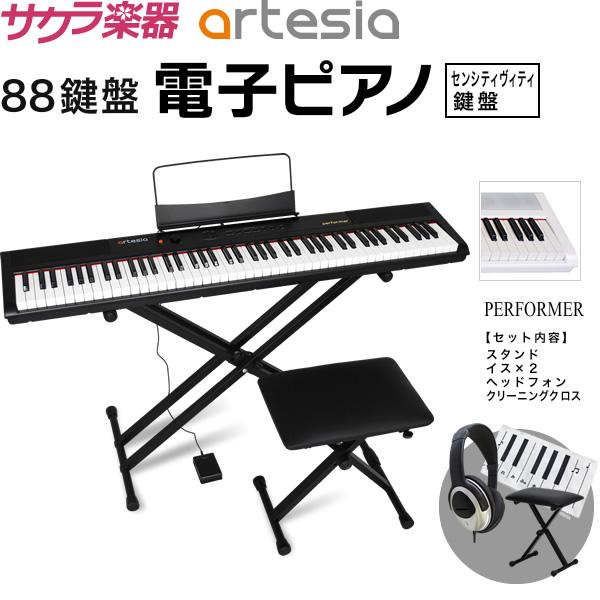 電子ピアノ Artesia PERFORMER スタンド・イス×2・ヘッドフォン・クリーニングクロスセット【デジタルピアノ 88鍵盤 セミウェイトキー アルテシア パフォーマー】【発送区分:大型 ※沖縄・離島は特殊送料】