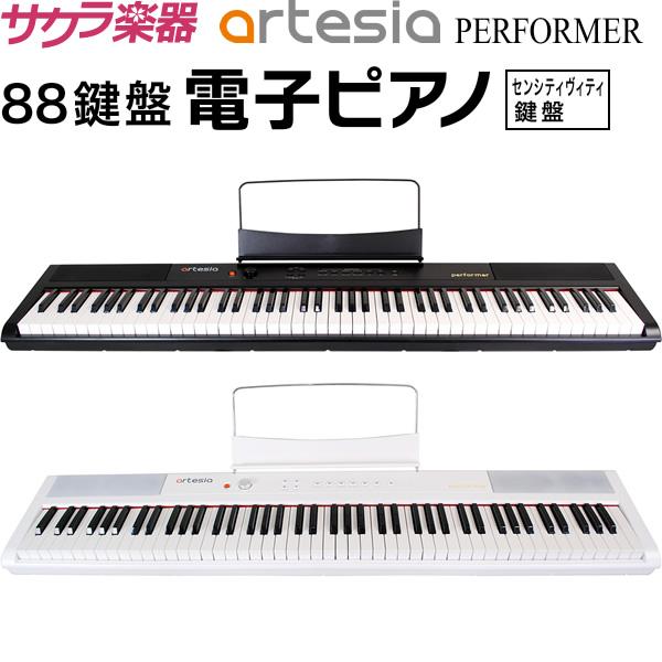 【欠品中:6月下旬頃】電子ピアノ Artesia PERFORMER【デジタルピアノ 88鍵盤 フルサイズ 初心者 キーボード パフォーマー アーティシア アーテシア アルテシア】【発送区分:大型 ※沖縄・離島は特殊送料】*