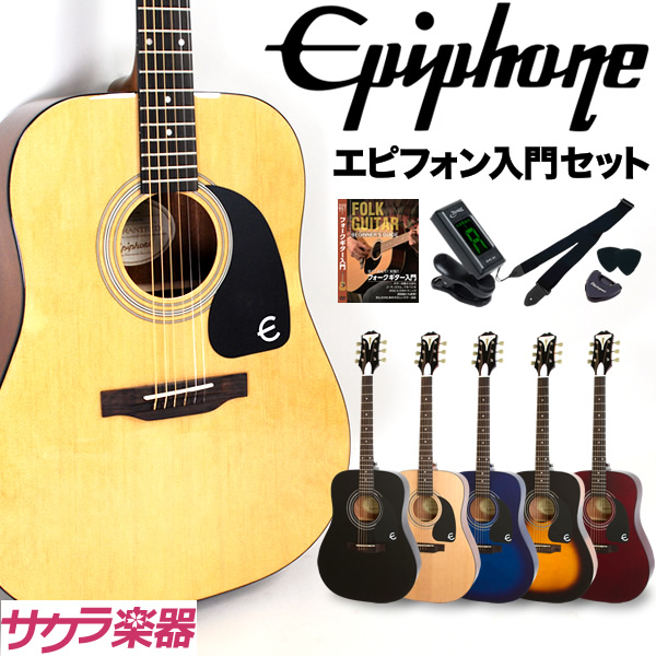 【クーポンで7%オフ!4月16日9時59分まで】Epiphone アコースティックギター PRO-1 Acoustic 入門セット 【エピフォン アコギ PRO1 プロ1 入門セット】【大型】