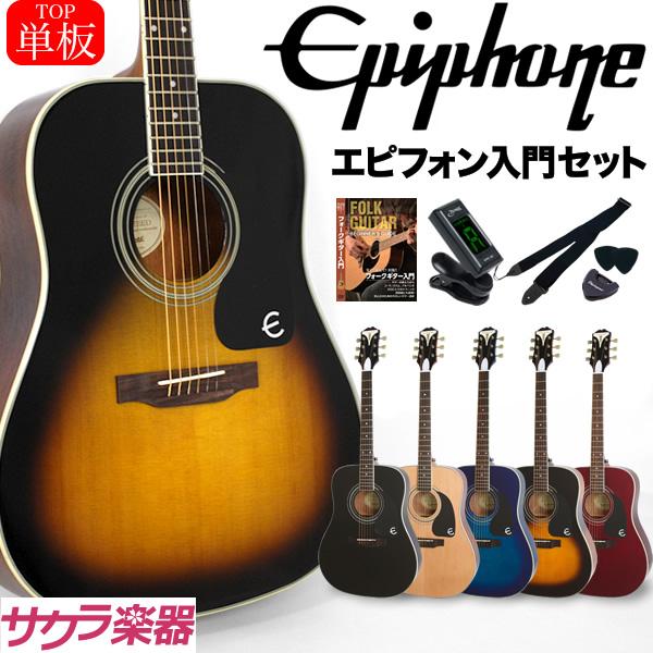 Epiphone アコースティックギター PRO-1 Epiphone PLUS Acoustic【エピフォン 入門セット【エピフォン アコギ 入門セット PRO1 プロ1 プラス 入門セット】【大型】, capsule:9977eadb --- sunward.msk.ru