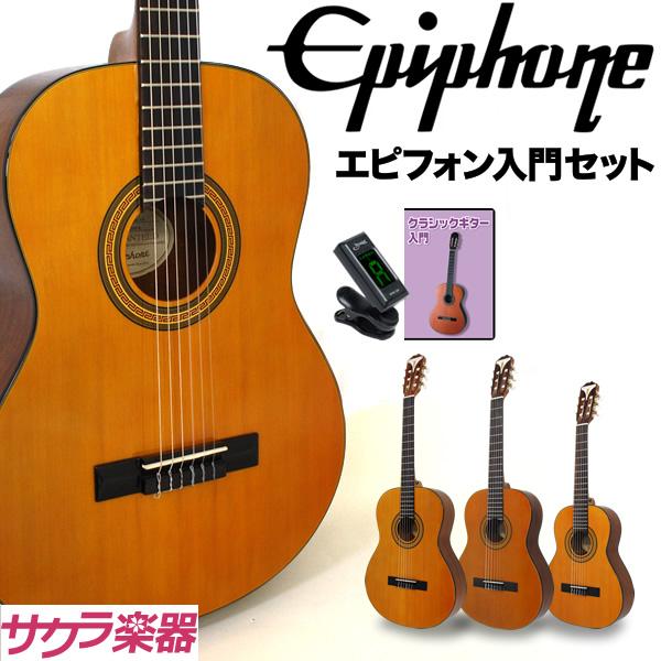Epiphone クラシックギター PRO-1 Classic 入門セット 【エピフォン クラシック スパニッシュ ギター PRO1 プロ1 入門セット】【大型】