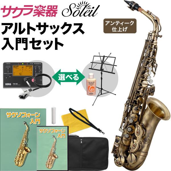 【タイムセール価格!さらにクーポンで7%オフ!3月11日1時59分まで】Soleil アルトサックス 初心者入門セット SAL-2AQ【ソレイユ SAL2 管楽器 アルト サックス アンティーク Antique 】, 肉のヤマト:e88853d3 --- quintrix.jp