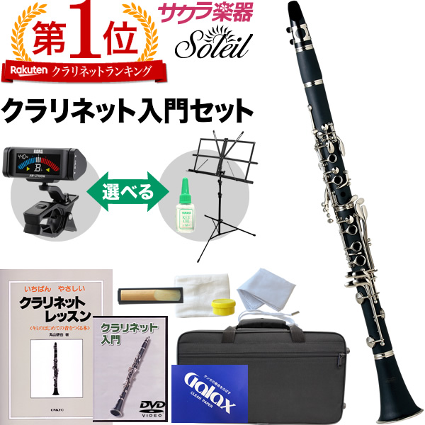 Soleil】 (ソレイユ) クラリネット 初心者入門セット SCL-1 SCL-1 [B♭]【ソレイユ SCL1 (ソレイユ)】, 東京パーツコミュニケーション:e3f8598c --- officewill.xsrv.jp
