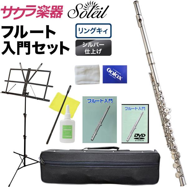 Soleil フルート 初心者 入門セット SFL-3/リングキイ(オープンホール・シルバーメッキ仕上)【ソレイユ SFL3 フレンチモデル 管楽器】