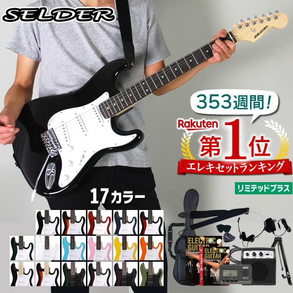 【クーポンで6%オフ!さらにポイント2倍!10月11日9時59分まで】エレキギター SELDER ST-16 リミテッドセットプラス【今だけ教則DVD付き!】【セルダー 初心者 入門セット ST16 初心者セット】