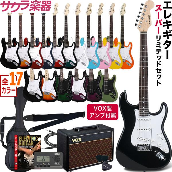 【今だけポイント5倍!12月2日9時59分まで】エレキギター SELDER ST-16 VOX PATHFINDER10 スーパーリミテッドセット【今だけ教則DVD付き!】【エレキギター 入門セット ST16】【大型】