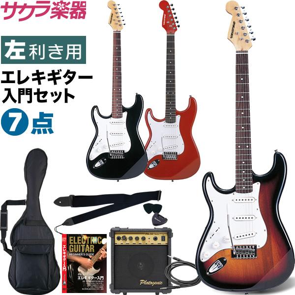 エレキギター 左利き用 SELDER ST-23LH 7点初心者セット【レフトハンド セルダー 入門セット】【大型】