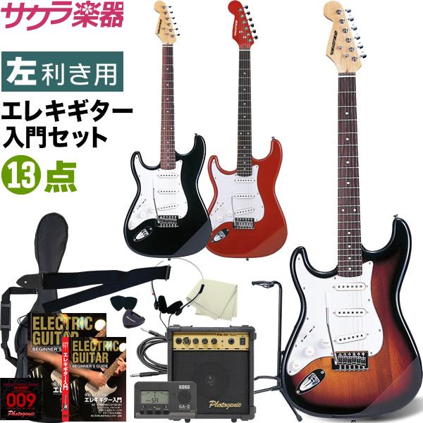 エレキギター 左利き用 SELDER ST-23LH 13点初心者セット【予約カラーは4月頃】【レフトハンド セルダー 入門セット】【大型】