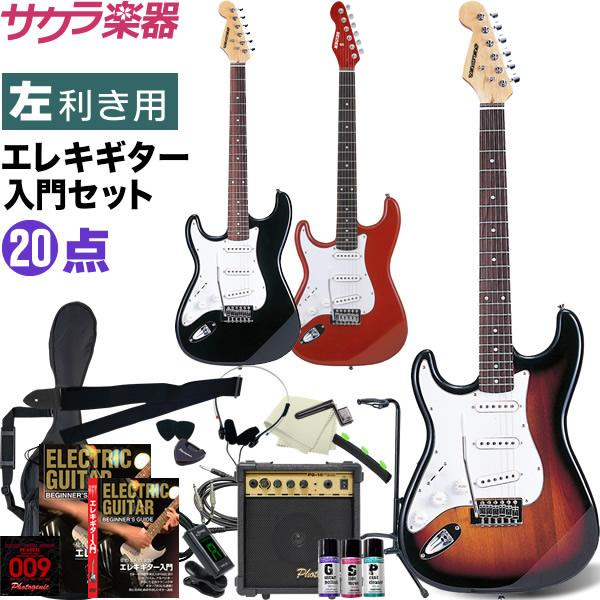 エレキギター 左利き用 SELDER ST-23LH 20点初心者セット【レフトハンド セルダー 入門セット】【大型】