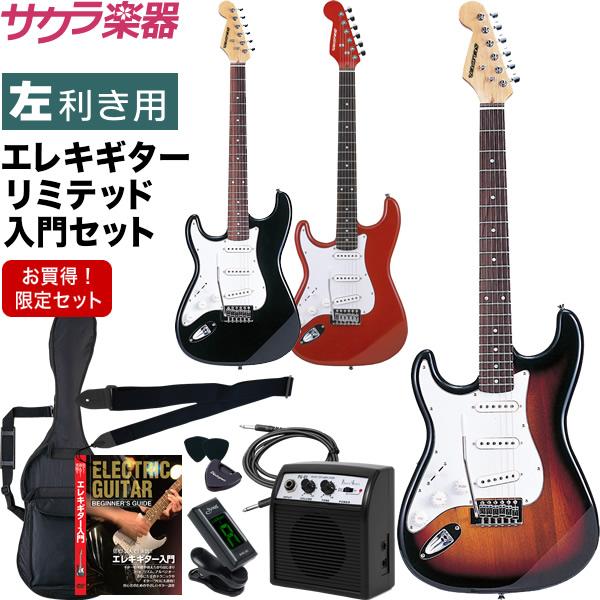 【6月上旬入荷予定】エレキギター 左利き用 SELDER ST-23LH リミテッドセット【レフトハンド セルダー 初心者 入門セット ST23LH】