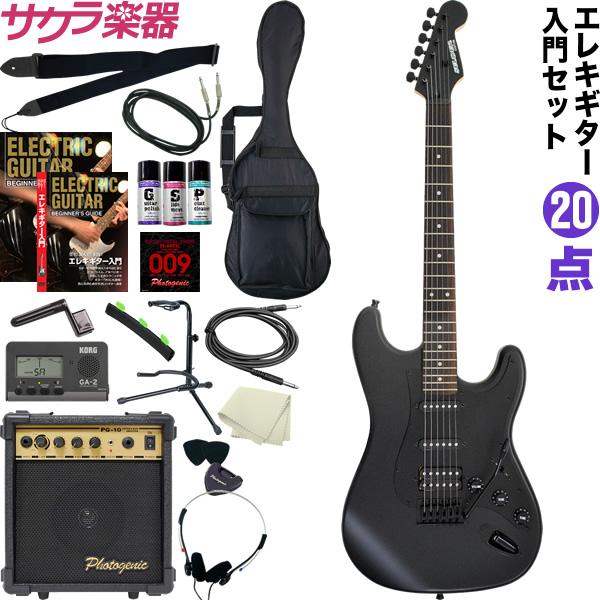 エレキギター SELDER STC-04 20点初心者セット【今だけ譜面台付き!】【エレキギター セルダー 入門セット STC04】【大型】