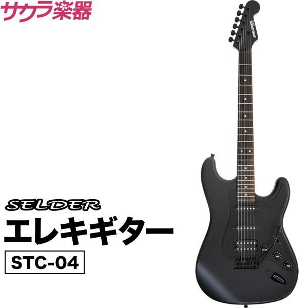 【クーポンで5%オフ!6月3日9時59分まで】エレキギター SELDER STC-04 (本体のみ) 【エレキギター セルダー 初心者 入門 STC04】