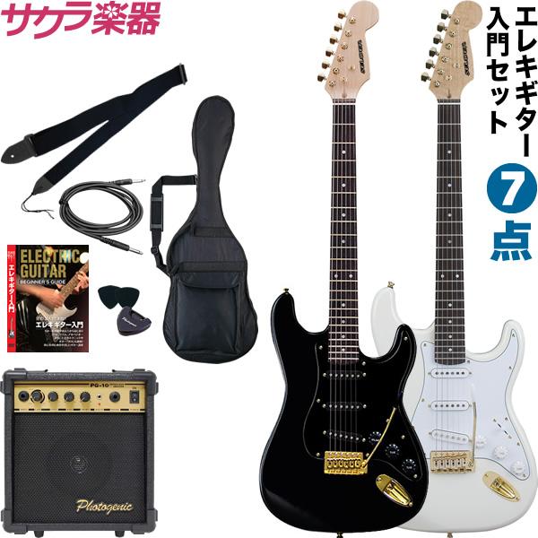 【6月上旬入荷予定】エレキギター SELDER STG-18 7点初心者セット【今だけ教則DVD付き!】【エレキギター ゴールドパーツ セルダー 初心者 入門セット STG18】【大型】