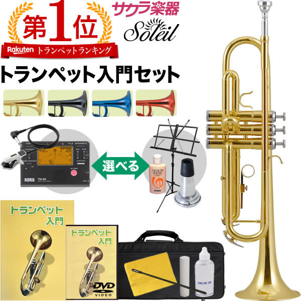 Soleil STR1 トランペット Soleil STR-1 初心者入門セット【ソレイユ STR1 管楽器】 管楽器】, お名前シールのお店 おなまえ王国:c757468f --- officewill.xsrv.jp