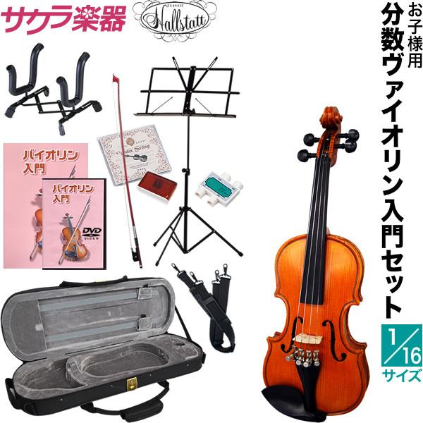 子供用分数バイオリン Hallstatt V-28 1/16サイズ 11点入門セット【ハルシュタット V28】