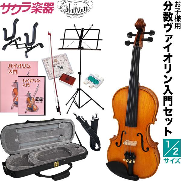 子供用分数バイオリン Hallstatt V-28 1/2サイズ 11点入門セット【ハルシュタット V28】