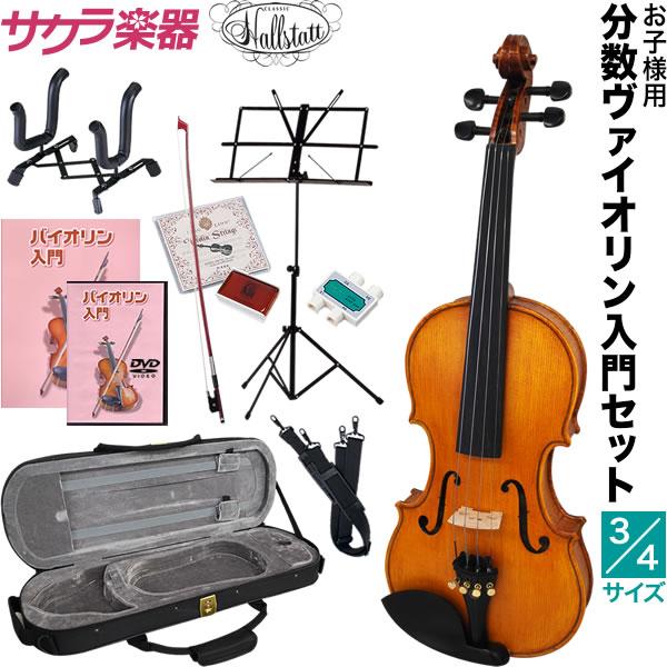 バイオリン Hallstatt Hallstatt V-28 バイオリン 3/4サイズ 初心者入門セット11点【ハルシュタット V28 3/4サイズ】, タカムラ ワイン ハウス:0c54a734 --- officewill.xsrv.jp