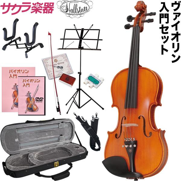 バイオリン Hallstatt V-45 初心者入門セット11点【ハルシュタット V45】