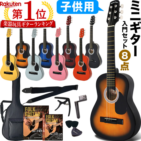 品質保証 送料無料 沖縄 離島を除く 新色 ミニギター Sepia Crue W-50 入門セット 8点初心者セット 今だけ教則DVD付き アコギ 子供用 W50