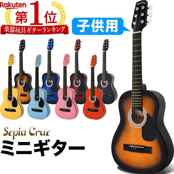 【今だけラッピング袋付き!】【ブラック以外は長期欠品】ミニギター Sepia Crue W-50 (本体のみ)【欠品カラーは入荷未定】【子供用ギター 全長約75cm ミニアコースティックギター 初心者 子供用 W50】