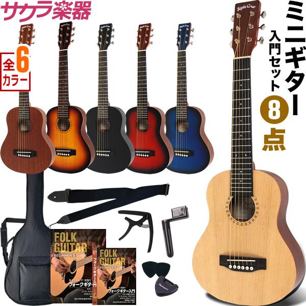 【今だけラッピング袋付き!】ミニギター Sepia Crue W-60 8点初心者セット【今だけ教則DVD付き!】【アコギ 子供用 W60】