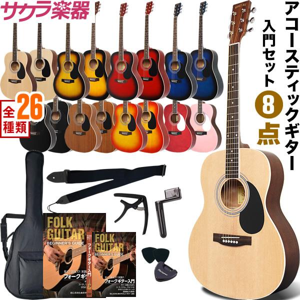 【今だけポイント5倍!12月2日9時59分まで】アコースティックギター HONEY BEE W-15/F-15 8点初心者セット【今だけ教則DVD付き!】【アコギ 入門セット W15 F15】【大型】