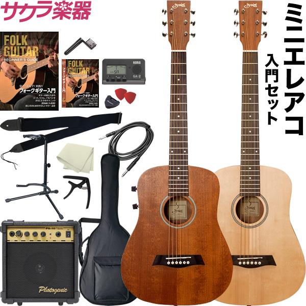 【今だけポイント5倍!12月2日9時59分まで】S.Yairi コンパクトエレクトリックアコースティックギター YM-02E 入門セット【ヤイリ YM02 ミニギター エレアコ】【大型】