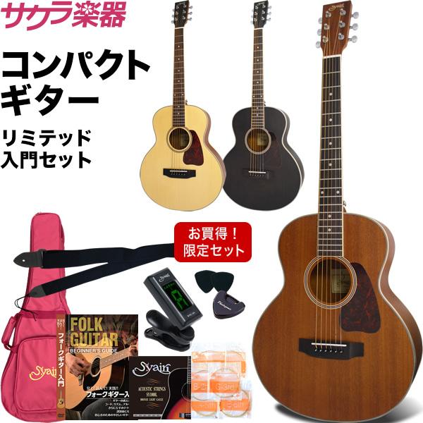 【今だけポイント5倍!12月2日9時59分まで】S.Yairi コンパクト アコースティックギター YM-03 リミテッドセット【ヤイリ YM03 入門セット ミニギター】【大型】