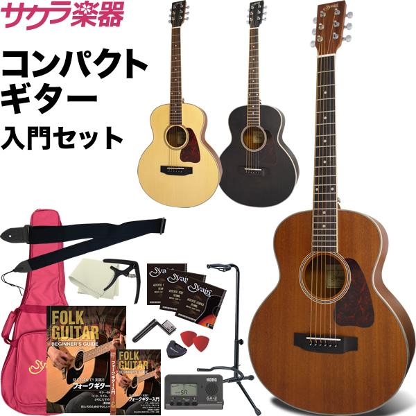 【今だけポイント5倍!12月2日9時59分まで】S.Yairi コンパクトアコースティックギター YM-03 入門セット【ヤイリ 子供・女性 YM03 ミニギター】【大型】