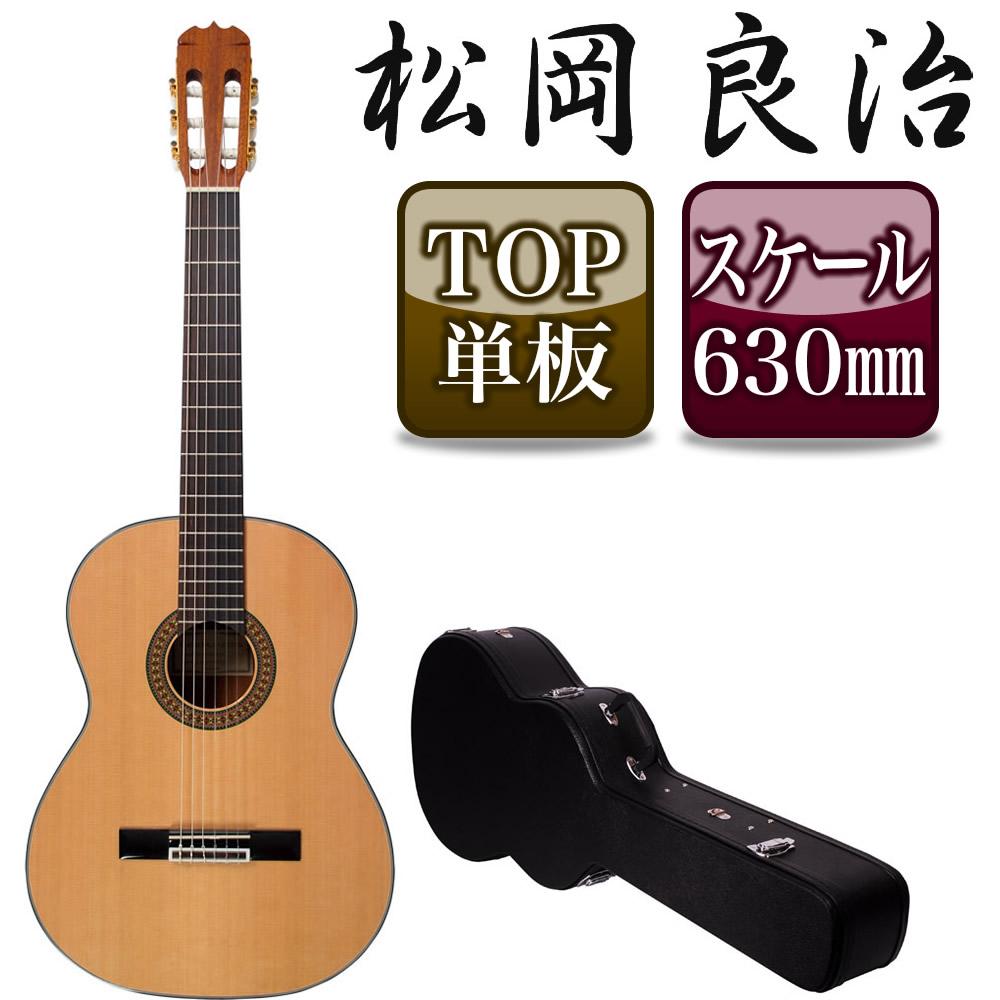 クラシックギター 松岡良治 MC-70C/630(ハードケース付属)【クラシック ギター まつおかりょうじ RYOUJI MATSUOKA MC70C630】【発送区分:大型】